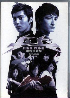 【黑妹音樂盒】乒乓PING PONG 電視原聲帶---二手CD