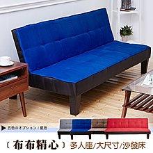 【班尼斯國際名床】~Heart 布布精心‧多人座麂皮絨布沙發床