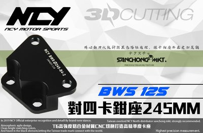 三重賣場 NCY BWS'X BWS 125 專用 原廠前叉 改對四卡鉗座 卡座 對四 轉接座 黑底紅 卡鉗座 對四卡座