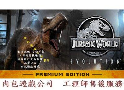 PC版繁體 肉包遊戲 侏儸紀 侏羅紀世界:進化 高級版 STEAM Jurassic World Evolution