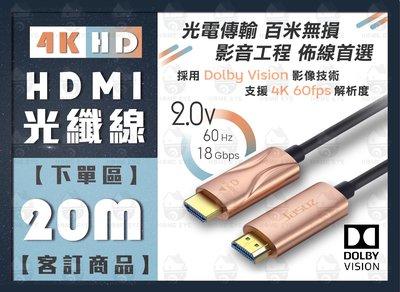 【 免運費 光纖HDMI線 20米 】 工程級 20M 支援3D 高清線 螢幕線 杜比影像技術 光電傳輸 無耗損 抗衰減