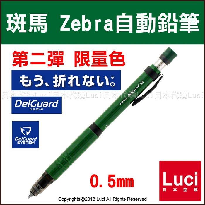 斑馬 Zebra P-MA86 第二彈 限量新色 DelGuard Type-Lx 0.5mm自動鉛筆 LUCI日本代購
