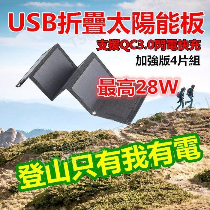 加購快充行動電源 28W USB 快充 折疊 太陽能板 QC3.0 單晶矽 太陽能 閃電 行動電源 充電器 發電機 單晶