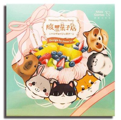 大安殿 實體店面 特價送牌套 腹黑菓子店 Frenemy Pastry Party 繁體中文正版益智桌上戲