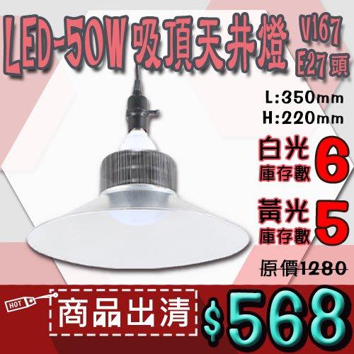 商品出清 §LED333§ (33HV167) LED-50W 吸頂天井燈 E27頭 黃/白光庫存少 另有多款吸頂燈