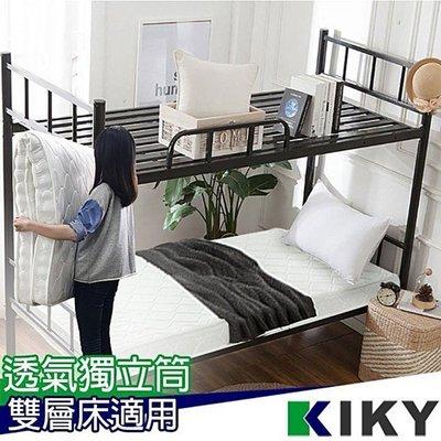 【2軟床】 學生床墊首選│可以凹的獨立筒床墊│3尺 單人超厚10CM薄床墊 上下舖 雙層床 床墊首選KIKY~宿舍床墊