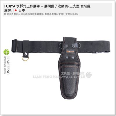 【工具屋】*含稅* FUJIYA 快拆式工作腰帶 B-01BG + 腰間鉗子收納袋-二支型 PN-12 套裝組 富士箭