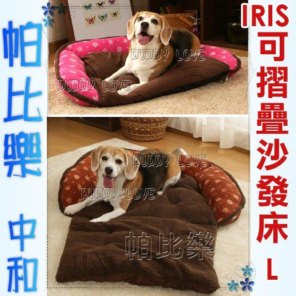 ◇帕比樂◇日本IRIS.秋收 摺疊沙發床L號 (POSH-800)