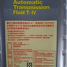 【機油小陳】 豐田原廠 TOYOTA ATF T-IV 豐田 TYPE T-IV 自動變速箱油 (缺貨)