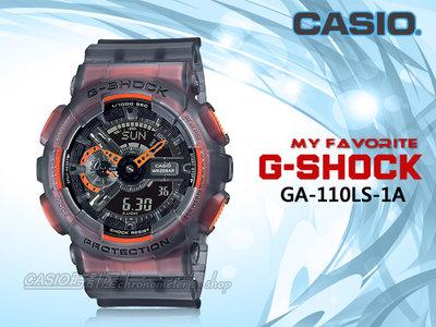 CASIO 時計屋 卡西歐手錶 GA-110LS-1A G-SHOCK 半透明螢光材質 雙顯 防水200米