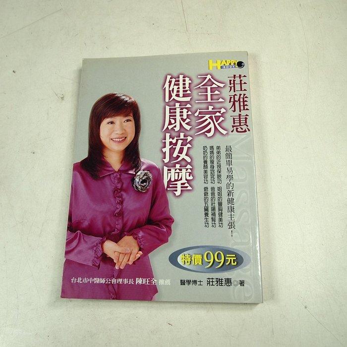 【懶得出門二手書】《莊雅惠全家健康按摩》ISBN:9576077672│圓神出版社│莊雅惠│七成新(32I34)