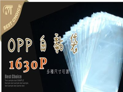 含稅【OPP自粘袋 1630P】長型商品適用-另有多種尺寸自黏袋.包裝材料