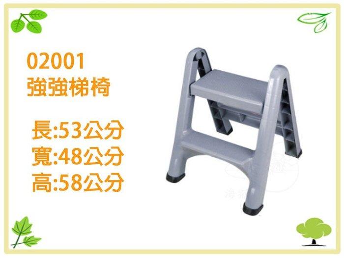 【otter】塑根 02001 強強梯椅 摺疊梯椅 登高椅 洗車椅 工作椅 樓梯椅