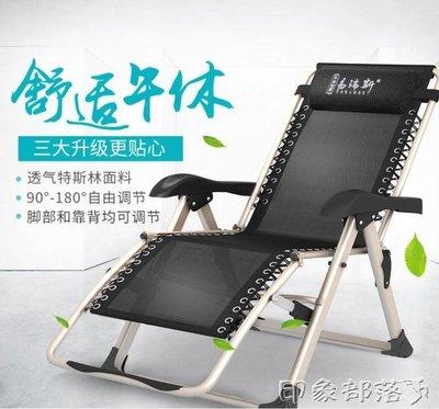 易瑞斯躺椅折疊椅午休椅子靠椅懶人椅逍遙椅家用陽台多功能休閒椅