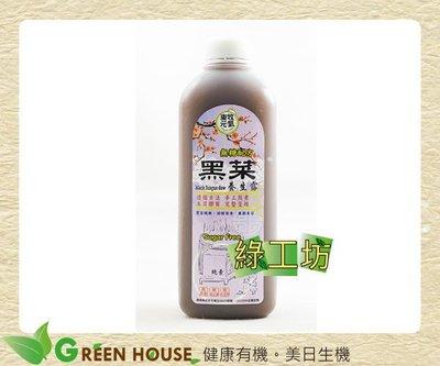 [綠工坊]   黑菜養生露   無糖 全素 添加紅棗  東牧   超商取貨免匯款