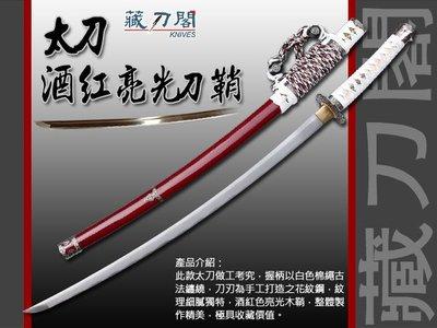 《藏刀閣》手工居合刀-太刀/酒紅亮光刀鞘(花紋鋼)