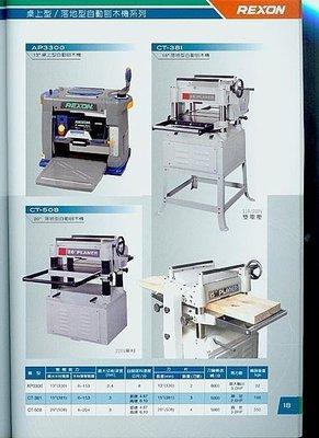 ㊣宇慶二舖五金㊣ REXON力山 台灣精品 AP3300 13 桌上型自動刨木機