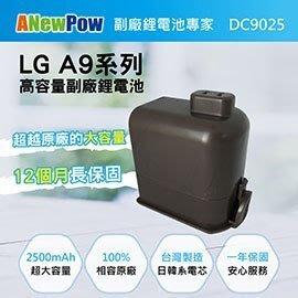 LG A9/A9+系列 2500mAh副廠大容量鋰電池(ANewPow 一年超長保固/台灣製造)【迪特軍】