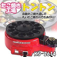 『東西賣客』【預購2週內到】日本 MT.CEDAR 自動翻轉章魚燒機/烤盤【KS-2614】