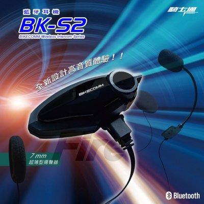 《光華車神無線電》 【送飾板】 BIKECOMM 騎士通 BK-S2 安全帽 藍芽耳機 機車 藍牙 高音質 無線藍芽耳機