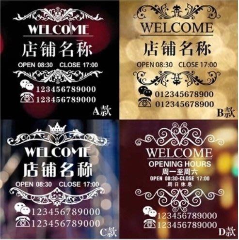小妮子的家@各式店鋪營業時間壁貼/牆貼/玻璃貼/ 磁磚貼/汽車貼/家具貼/冰箱貼