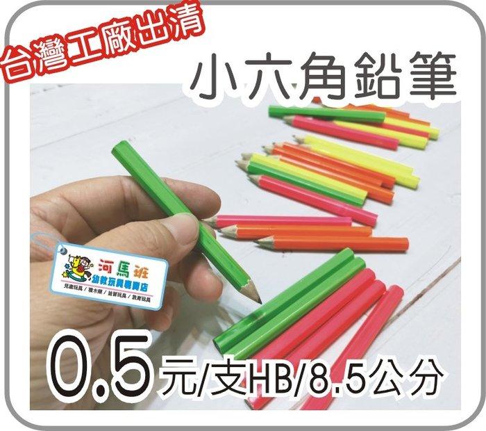 河馬班-文具系列-台灣工廠清倉迷你小六角鉛筆0.5元/支