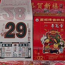 太子店 李憲章彩色日曆 通勝日曆2020年 calendar