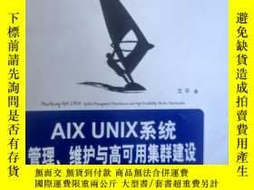 簡書堡【*原版】AIXUnix系統管理、維護與高可用集 建設9787111359517奇摩205213 【*原版】AIX