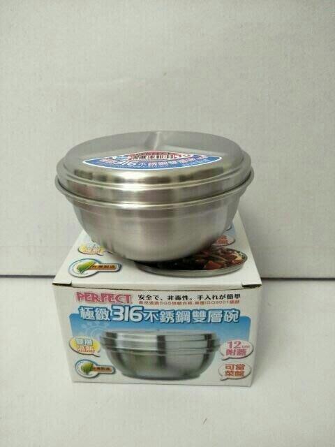 隔熱碗 雙層碗 兒童碗 兒童餐具 防燙碗 316(18-10)不鏽鋼雙層碗(台灣製造)12cm附蓋 一入
