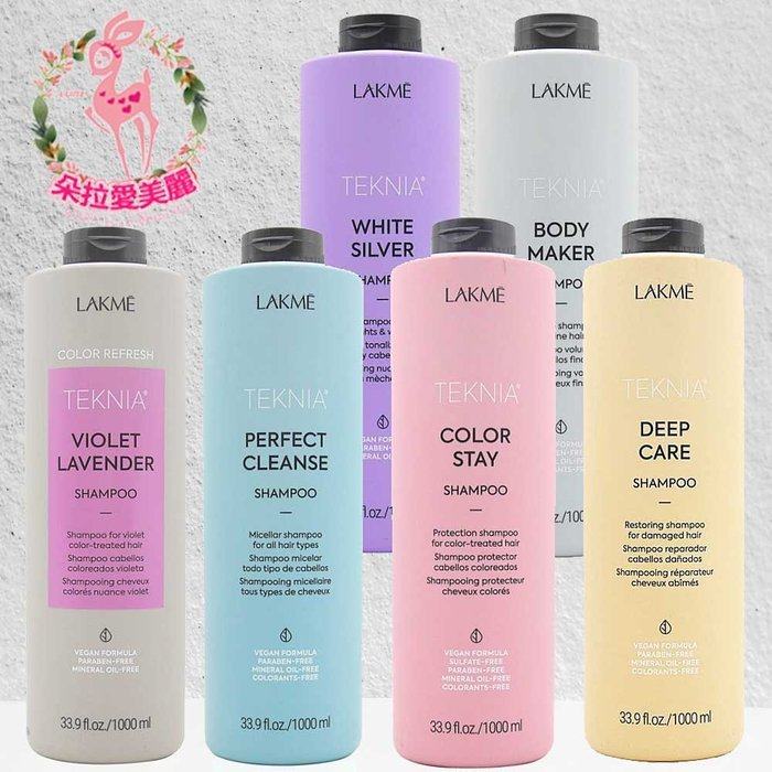 【LAKME】萊肯 新包裝 洗髮精 1000ML 多款可選 白銀/深度/紫綴/蛻變/出色/昇華