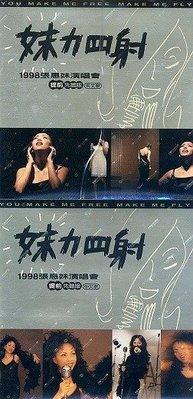 【笛笛唱片 】張惠妹-[妹力四射]1998演唱會*原版CD