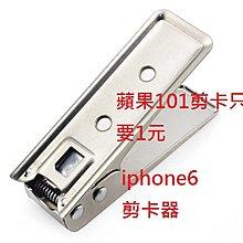 【蘋果101】iPhone6 Plus 5S iPad 代剪服務 專用 剪卡器 大卡 剪 小卡 Micro Nano下標