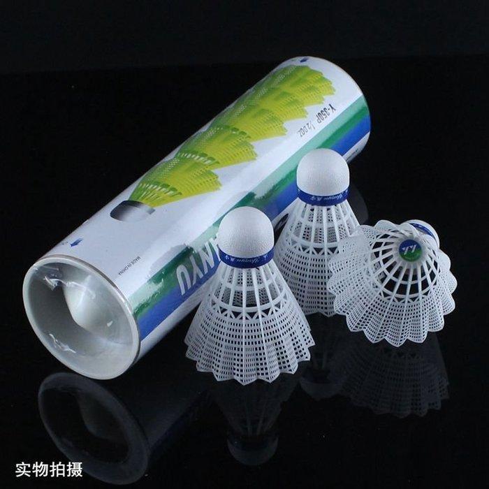 尼龍羽毛球耐打黃色塑料羽球 訓練用球yy