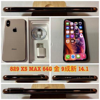 iPhone XS Max 64G 金色 6.5吋 9成新 附盒裝配件 IOS 14.1 【歡迎舊機交換折抵】829