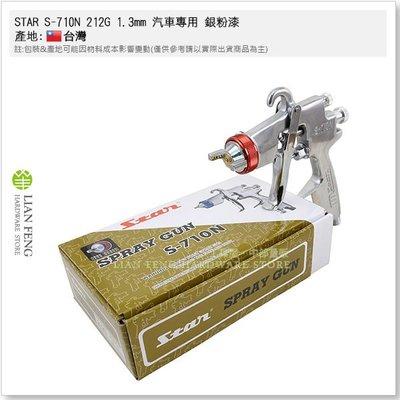 【工具屋】*含稅* STAR S-710N 212G 1.3mm 8孔 汽車專用 銀粉漆 輕量 汽車塗裝 噴槍 附漆杯