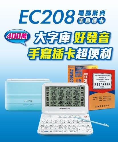 快譯通 電子辭典 翻譯機 (EC-208)