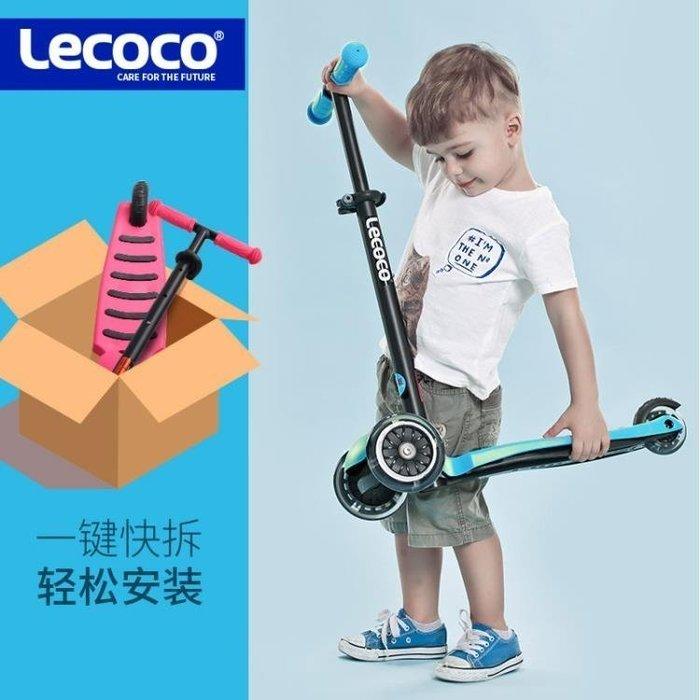 ☜男神閣☞Lecoco兒童滑板車2-3-6歲三輪閃光滑板小孩滑滑車寶寶升降踏板車