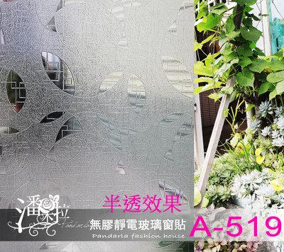 [潘朵拉玻璃窗貼專賣]#免費客製化裁切A-519每才20元無膠靜電玻璃窗貼 玻璃紙 diy 隔熱紙 霧面毛玻璃 抗UV