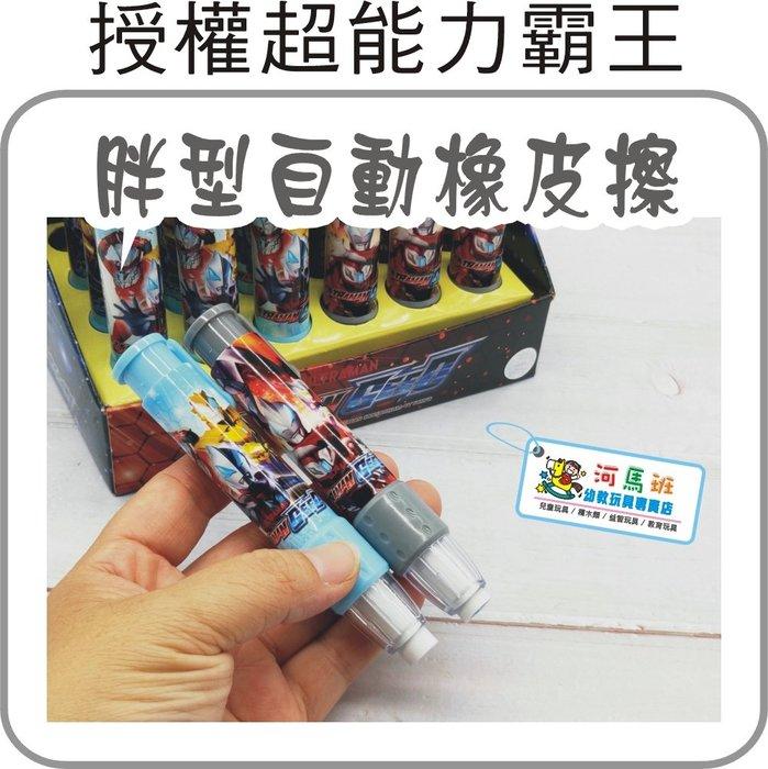 河馬班-授權--超人力霸王/鹹蛋超人胖型自動橡擦