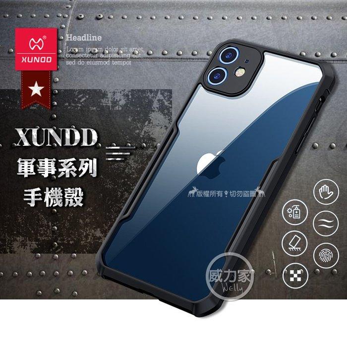 威力家 XUNDD 軍事防摔 iPhone 12 Pro 6.1吋 清透保護殼 手機殼(夜幕黑) 保護殼 專用款 防指紋