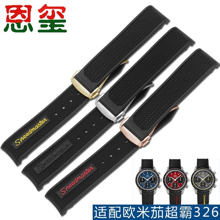歐米伽防水硅膠表帶 適配OMEGA歐米茄超霸326 海馬幽靈黨系列表鏈 手錶配件 男女錶帶  皮表帶 手錶皮帶 針扣