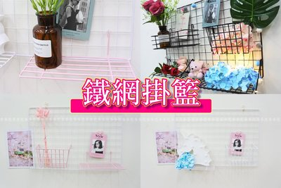 🈶現貨🈶✨鐵網掛籃✨拍照道具 拍攝背景  背景裝飾 房間裝飾 鐵網片 鐵網格 掛籃 收納 裝飾 佈置 配件 台南市