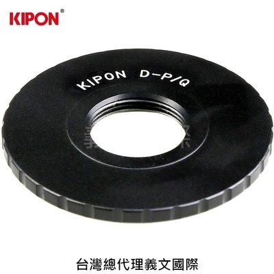 Kipon轉接環專賣店:D-PENTAX Q(Pentax 賓得士 Q-S1)