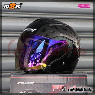 伊摩多※國產 M2R 抗UV 鏡片 ( FR-1 3/4罩 安全帽 FR1 適用 ) 電鍍藍