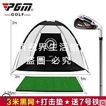 【新視界生活館】PGM 室內高爾夫球練習網 Golf 打擊籠 揮桿練習器 配打擊墊套裝