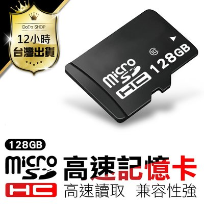 現貨-合格認證【128G microSD 高速記憶卡】手機記憶卡 SD記憶卡 128g記憶卡 TF記憶卡 SD卡 TF卡