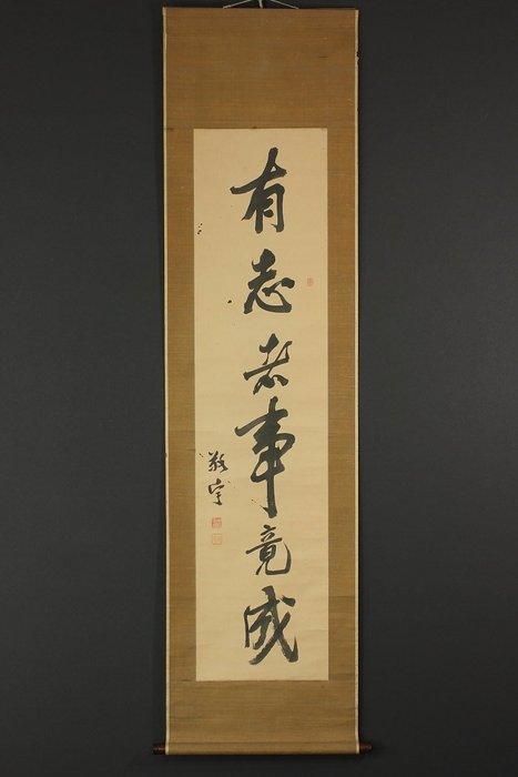 日本老字畫 有志著事竟成