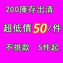 Yina 獨家'特價清倉【庫存200件 均50元/件出清 有眼鏡 帽子 t恤 襯衫 洋裝 連身裙 短/長褲 鞋子 絲襪