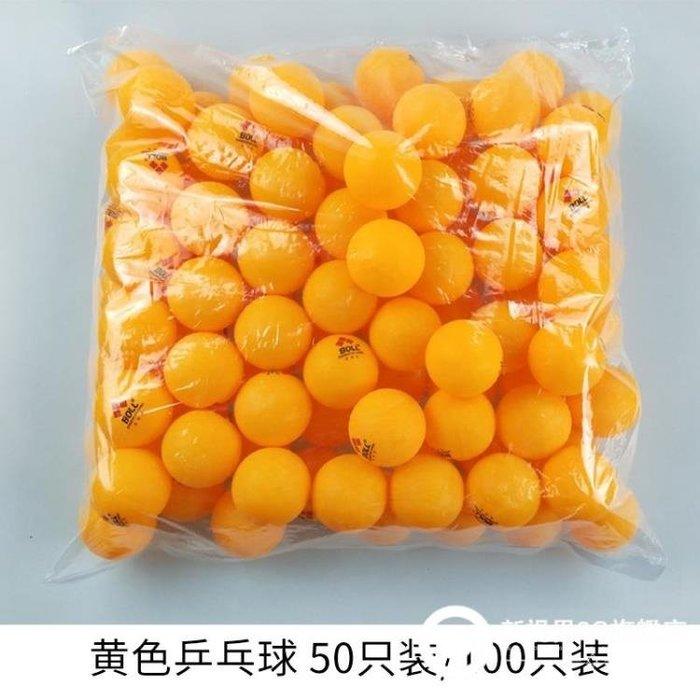 桌球【100只裝】三星級乒乓球多球訓練比賽用新材料632-250