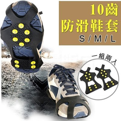 影片實測 10齒 防滑鞋套 2入 S/...